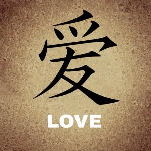 """Tegnet for """"kjærlighet"""". """"Ai"""" på pinyin."""